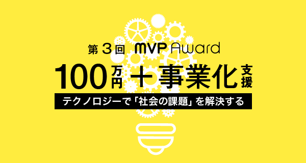 mvp award 受賞者インタビュー 第2回最優秀賞 co labo maker 古谷様の
