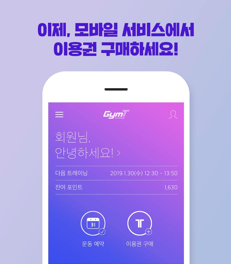 신규 모바일 서비스 안내 01