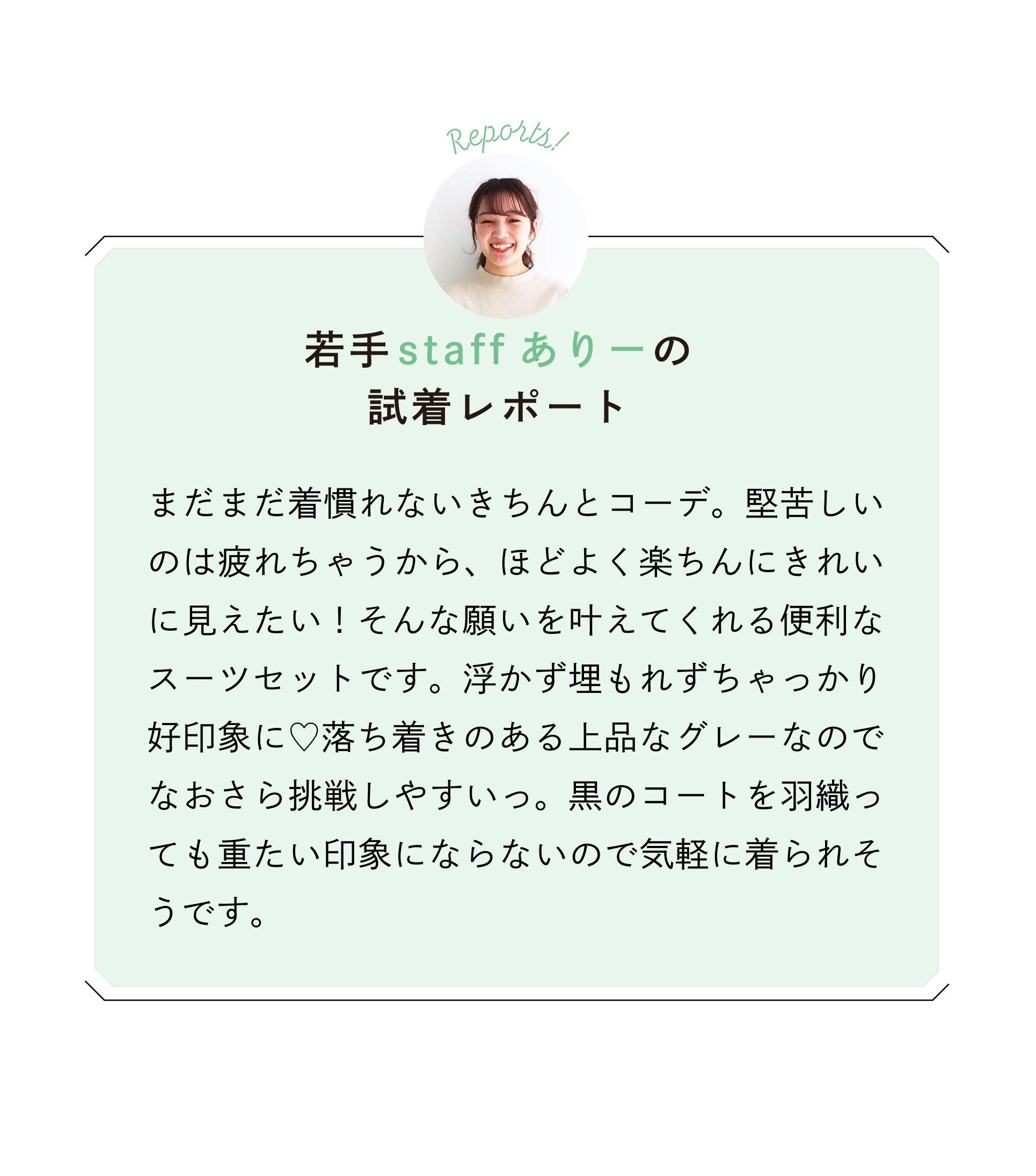 スタッフコメント_3