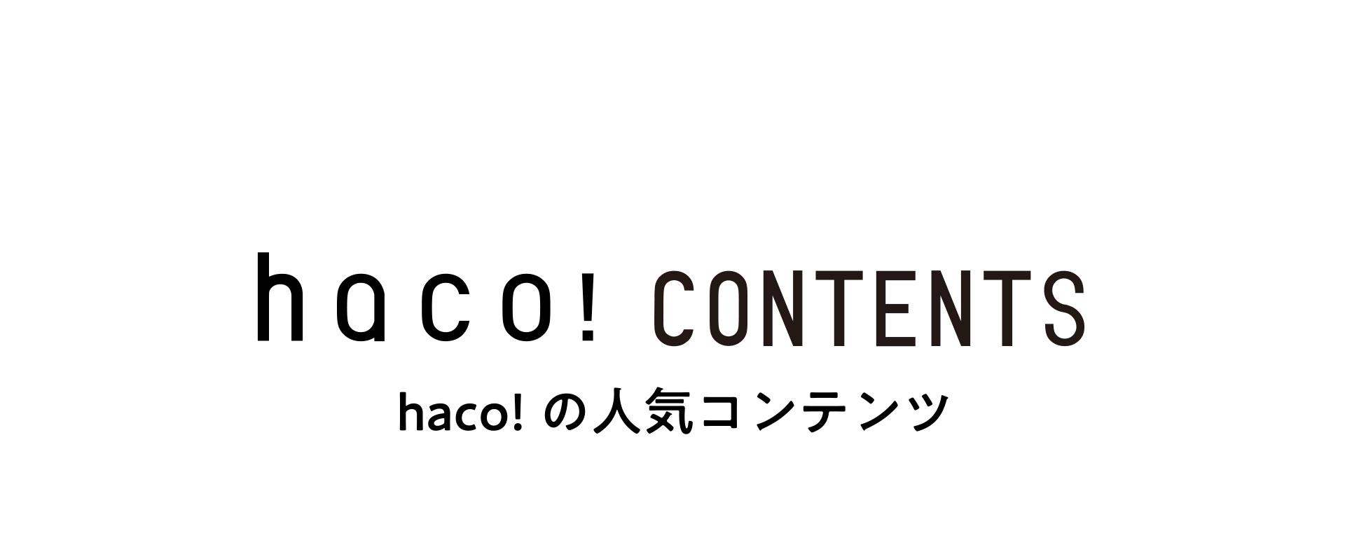 haco! CONTENTS haco!の人気コンテンツ