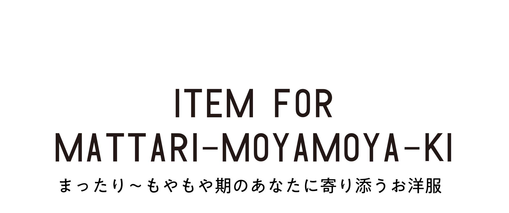 ITEM FOR MATTARI-MOYAMOYA-KI まったり~もやもや期のあなたに寄り添うお洋服
