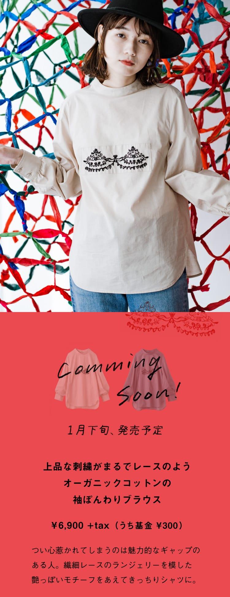 1月下旬、発売予定 上品な刺繍がまるでレースのようオーガニックコットンの袖ぽんわりブラウス ¥6,900+tax(うち基金 ¥300)つい心惹かれてしまうのは魅力的なギャップのある人。繊細レースのランジェリーを模した艶っぽいモチーフをあえてきっちりシャツに。