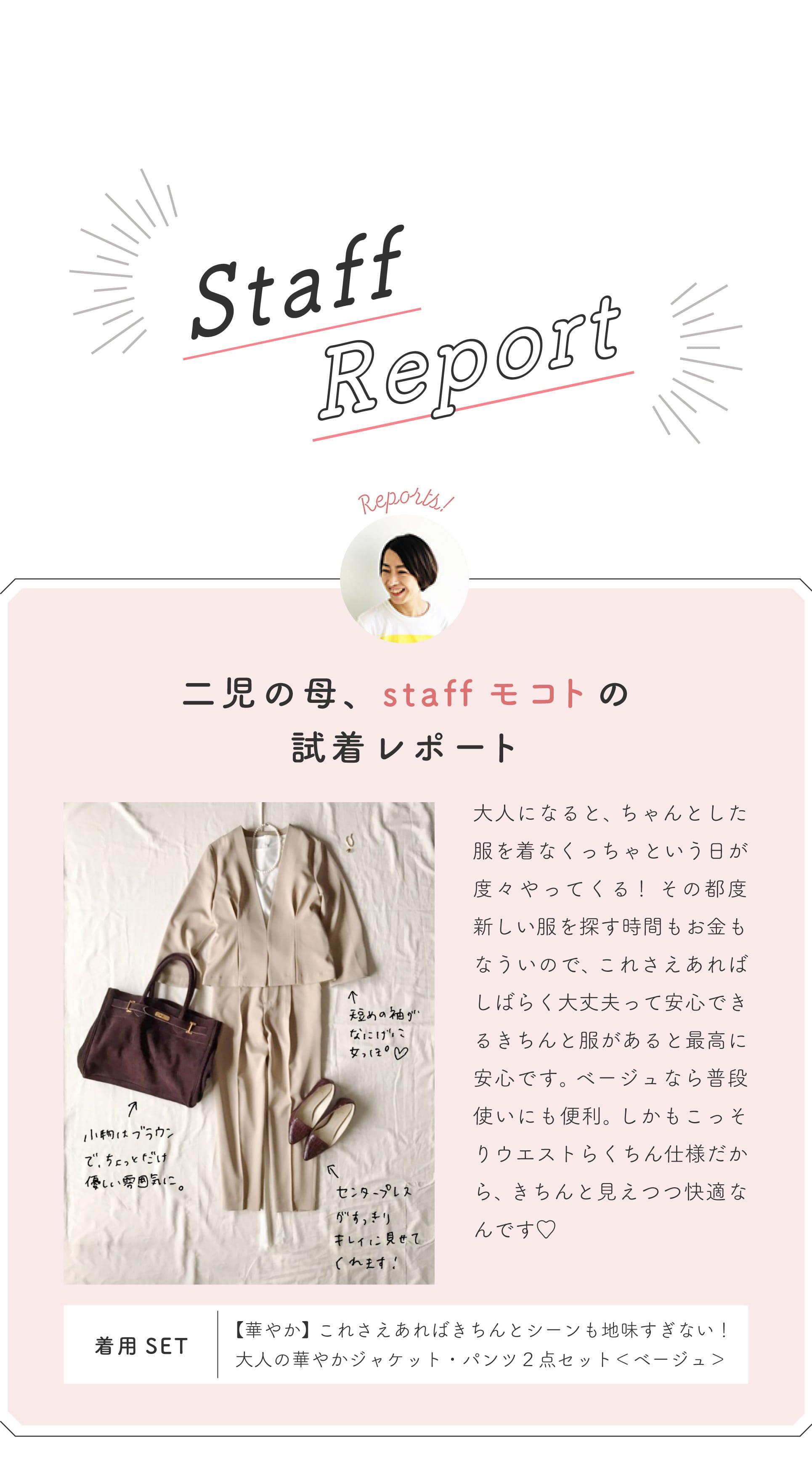 STAFF REPORT staff モコト
