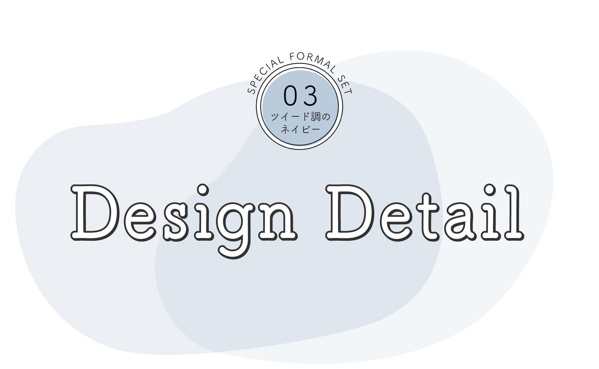 Design Detail ツイード調のネイビー