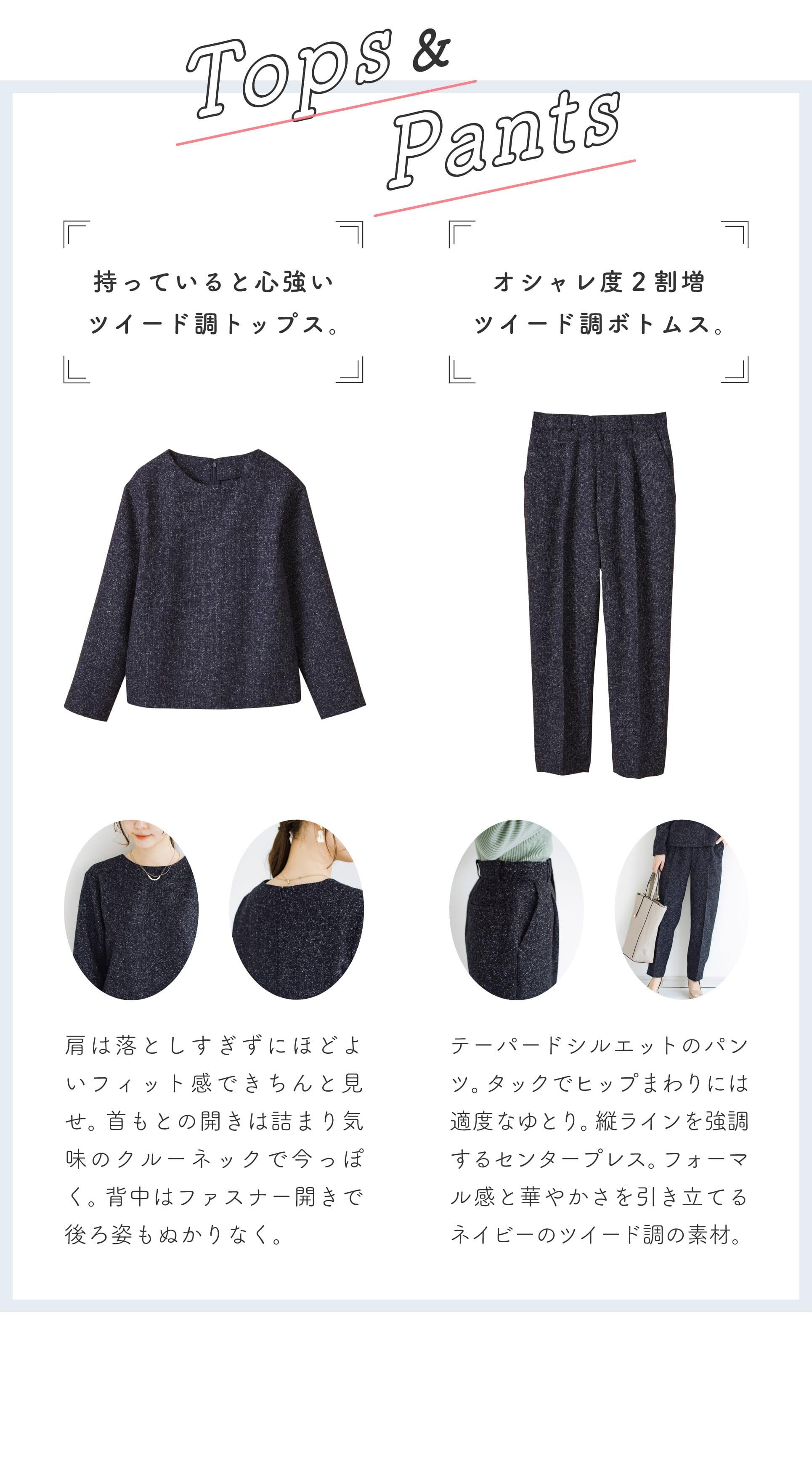 Tops&Pants