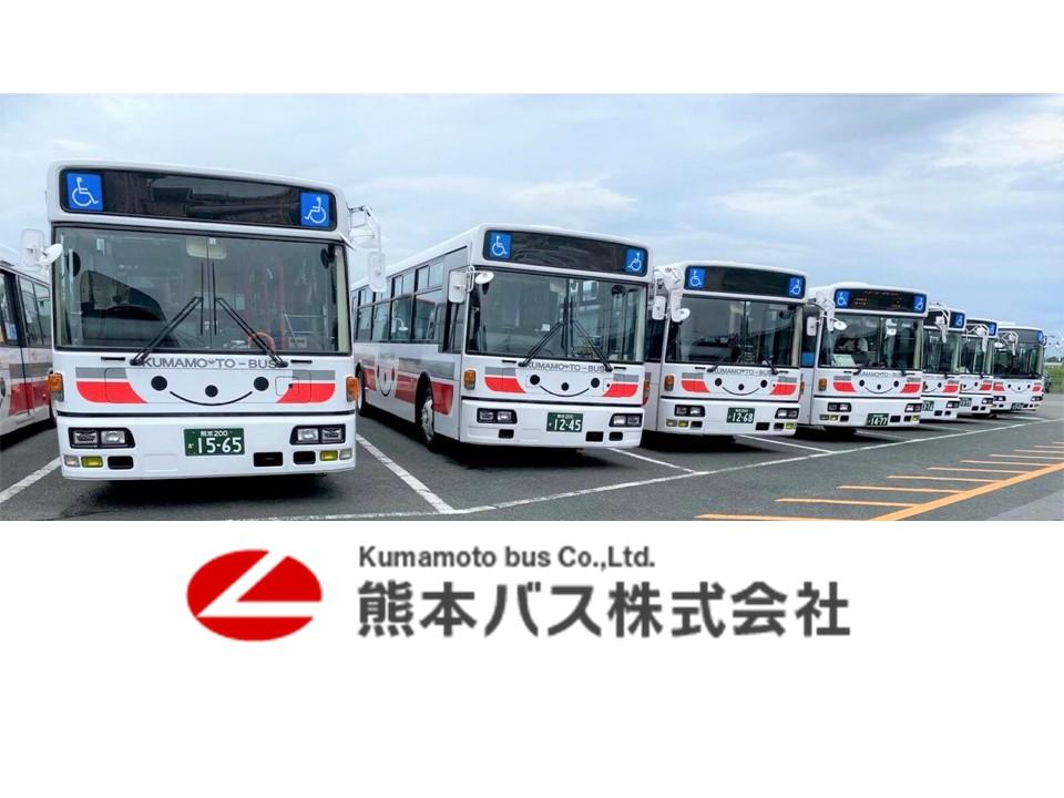 熊本バス株式会社