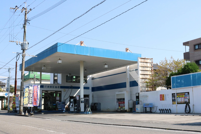 有限会社吉田石油店