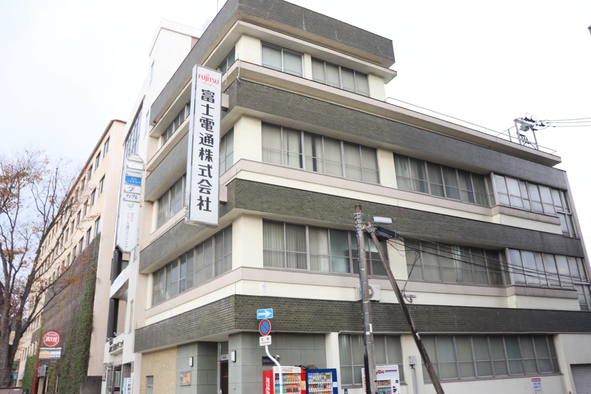 富士電通株式会社