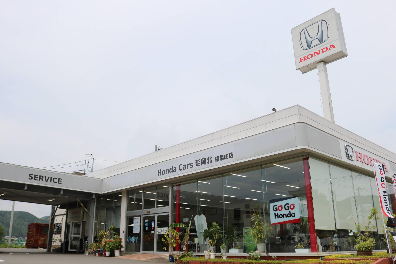 Honda Cars 延岡北