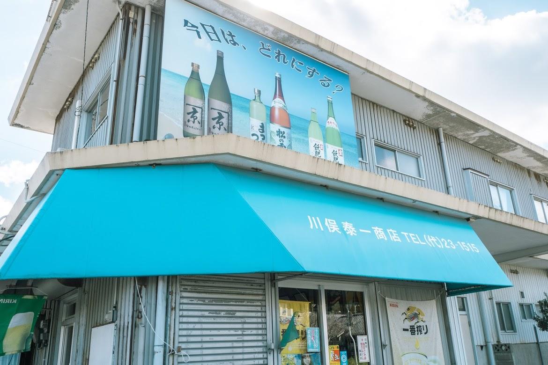 株式会社 川俣泰一商店