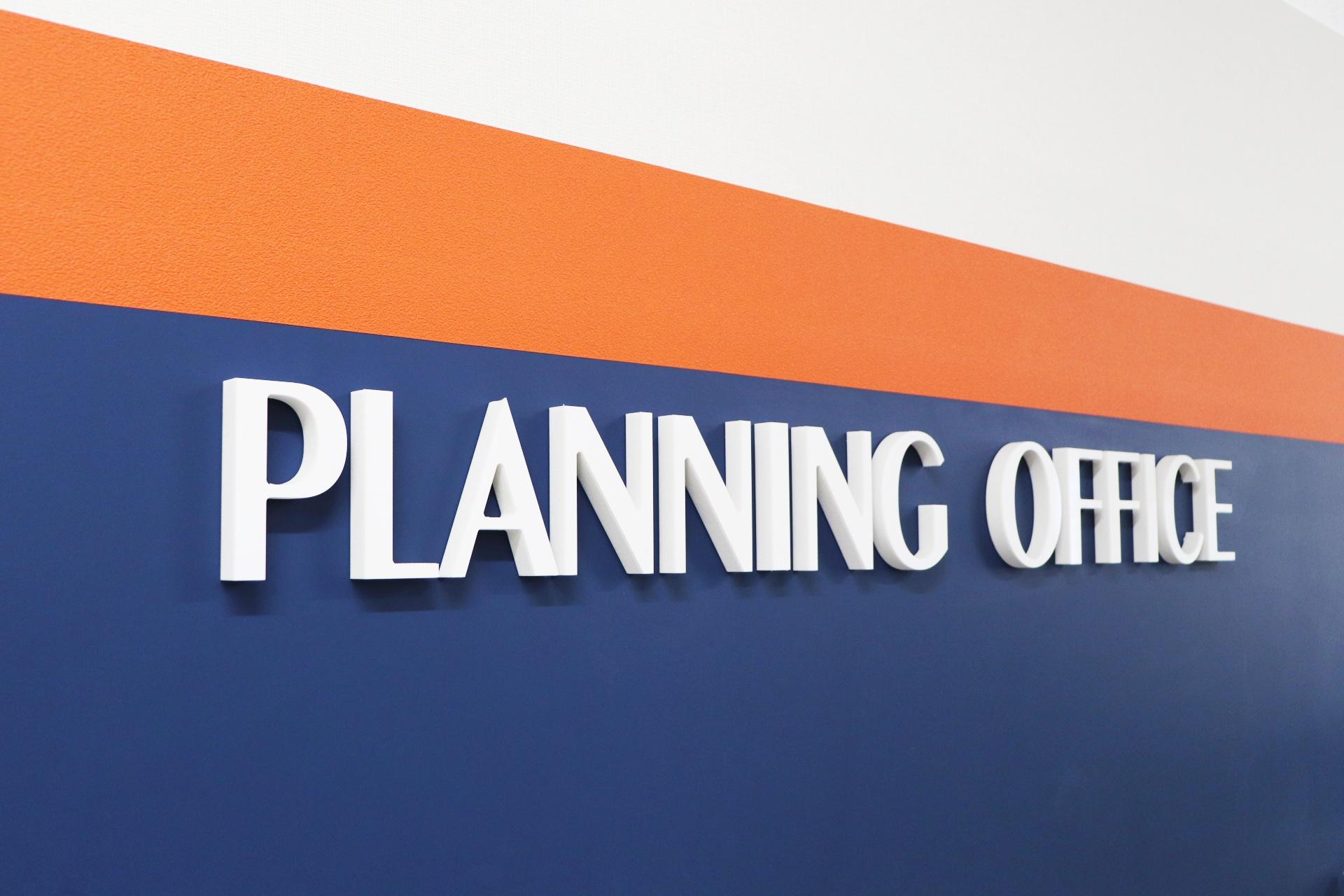 株式会社プランニングオフィス