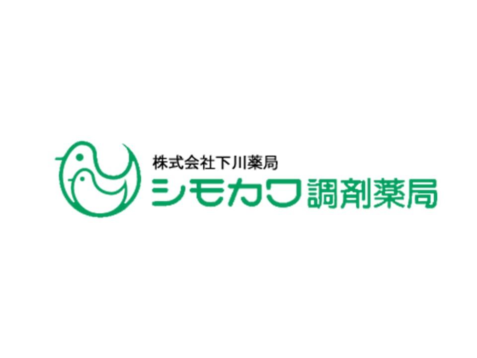 株式会社下川薬局