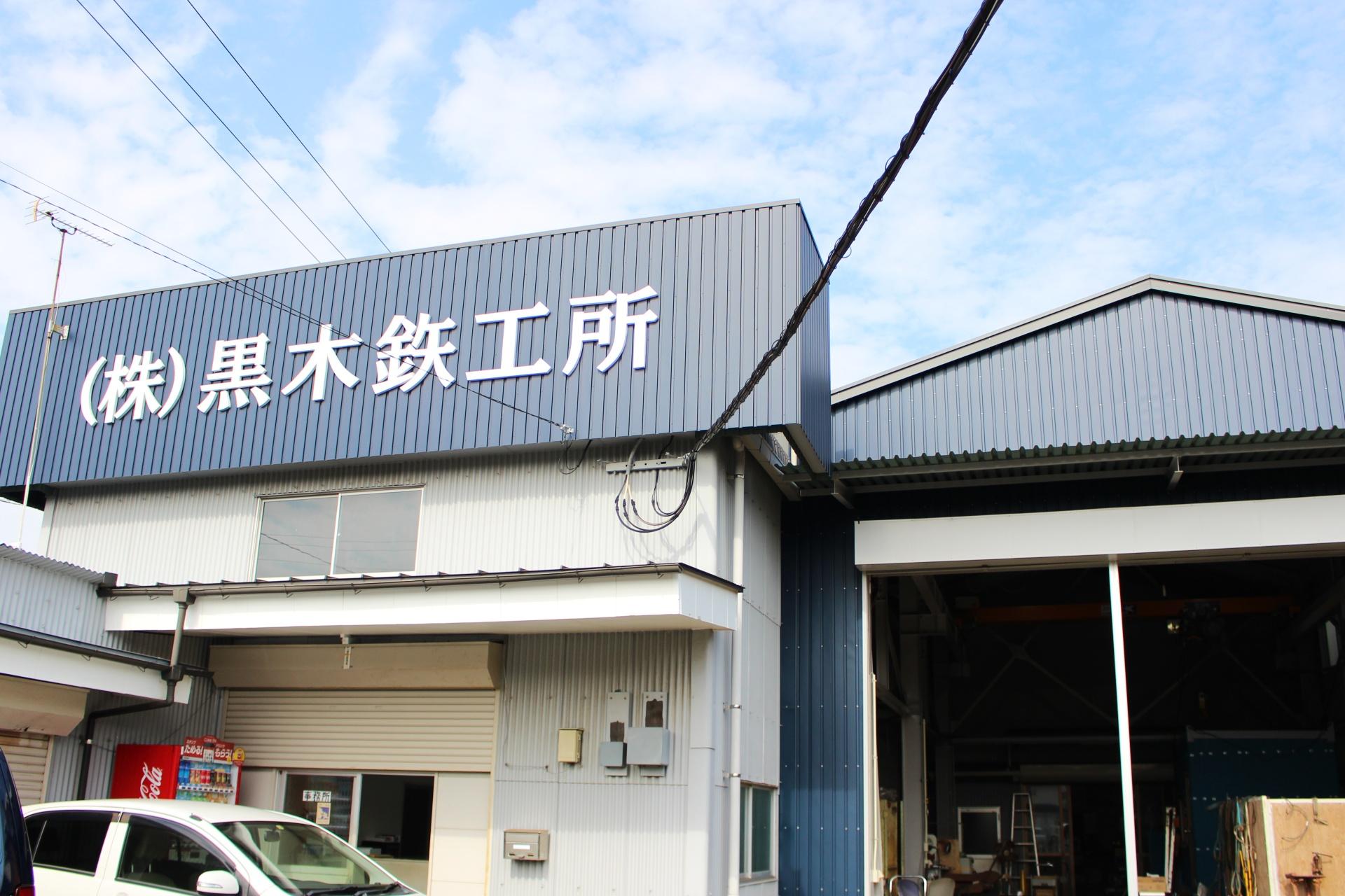 株式会社黒木鉄工所