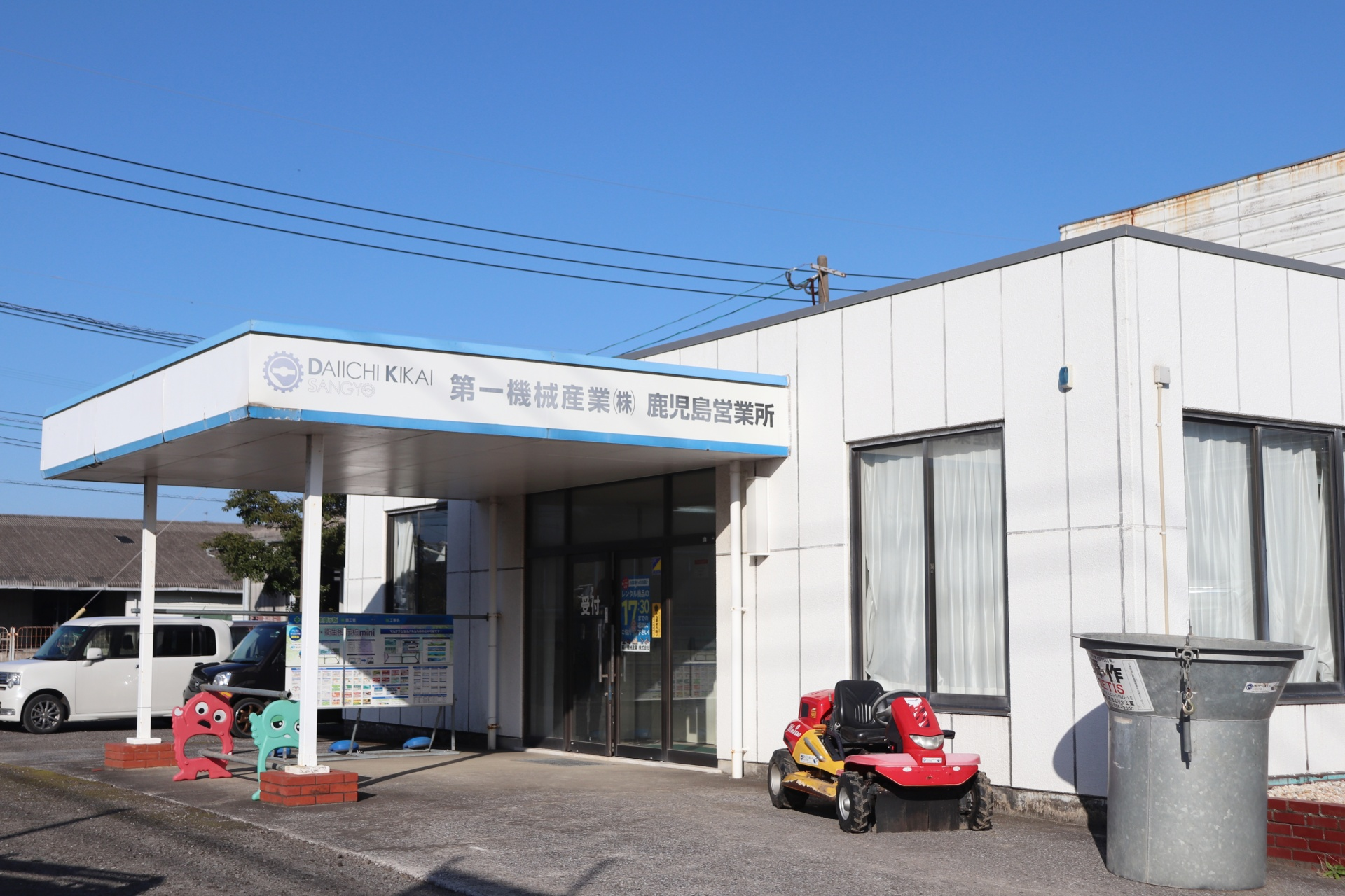 第一機械産業株式会社