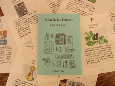 """こだわりの自主制作誌""""ZINE(ジン)""""の広がり"""