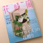 『花時間』 2007.5月号