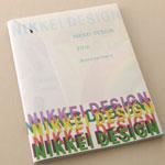 『NIKKEI DESIGN』 2007.5月号