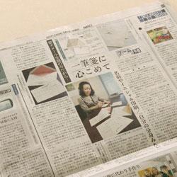 『日経MJ』 2007年9月5日