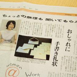 『読売新聞』 2007年11月1日(夕刊)