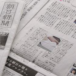 『朝日新聞』 2008年2月18日(夕刊)