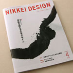 『NIKKEI DESIGN』 2008年4月号