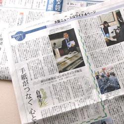 『産経新聞』 2008年4月16日