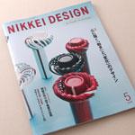 『NIKKEI DESIGN』 2008年5月号