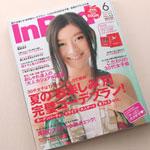 『InRed』 2008年6月号