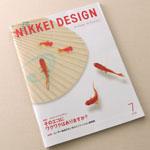 『NIKKEI DESIGN』 2008年7月号