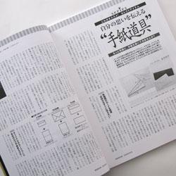 『経営者会報』 2008.9月号