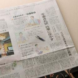 『日経 PLUS1』 2008年10月11日