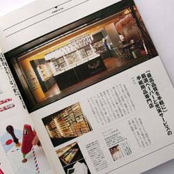 『趣味の文具箱』 vol.13