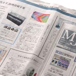 『日経MJ』 2009年7月1日