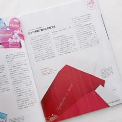 『NIKKEI DESIGN』 2009年8月号