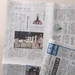 『産經新聞』 2009年11月2日夕刊