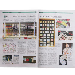『SANKEI EXPRESS』 2010年12月4日