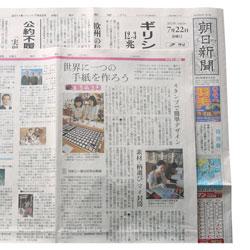 『朝日新聞』 2011年7月22日夕刊