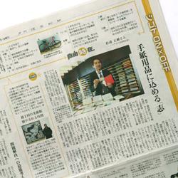 『読売新聞』 2012年12月14日夕刊(首都圏版)