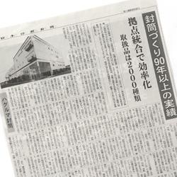 『日本印刷新聞』 2013年1月14日