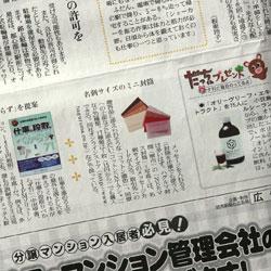『読売新聞夕刊』 2013年4月12日(首都圏版)