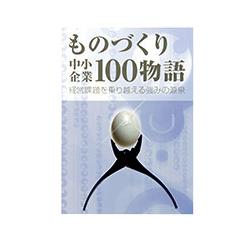 『ものづくり中小企業100物語』
