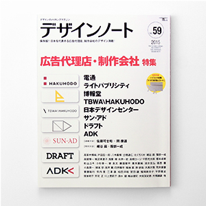 『デザインノート No.59』