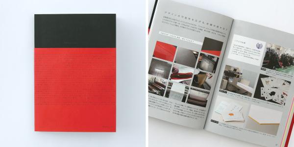 『デザインノート No.61』付録『クリエイターズノート』