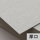 ボード紙 グレー 270g(厚口)