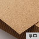ボード紙 ブラウン 270g(厚口)