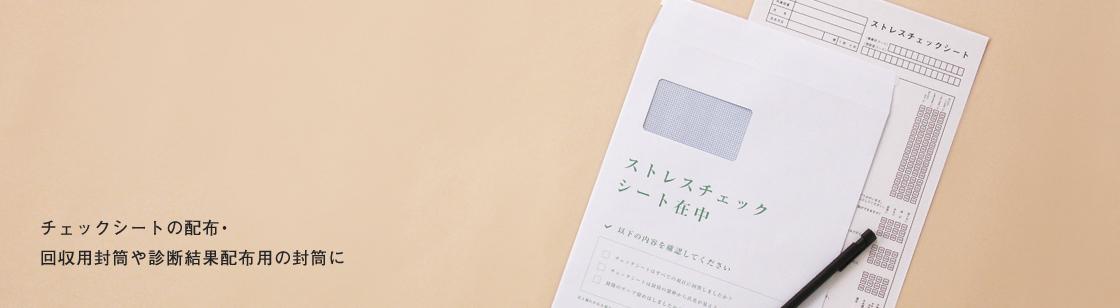 通知用封筒(診断書・ストレスチェックなどに)