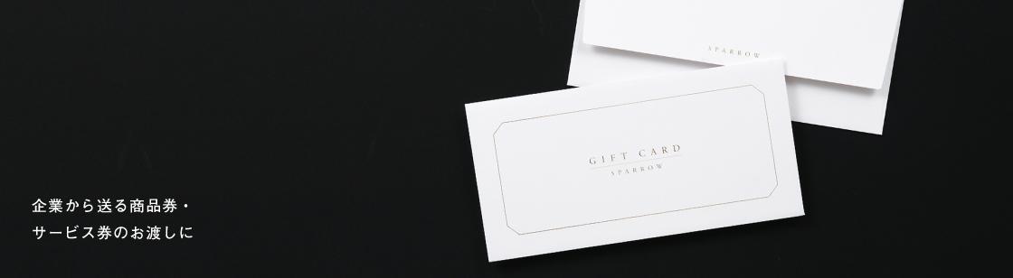商品券袋・チケット用封筒