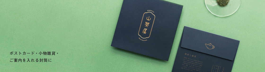 パッケージ封筒(小物や雑貨用に)
