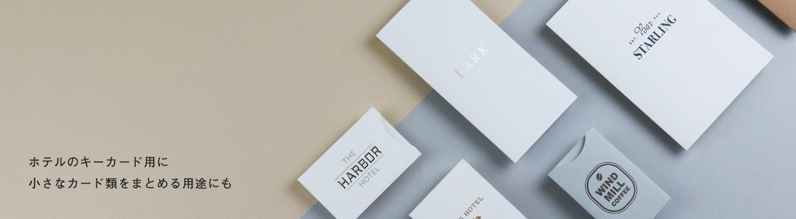 カードケース・フォルダー(カードやチケット用に)