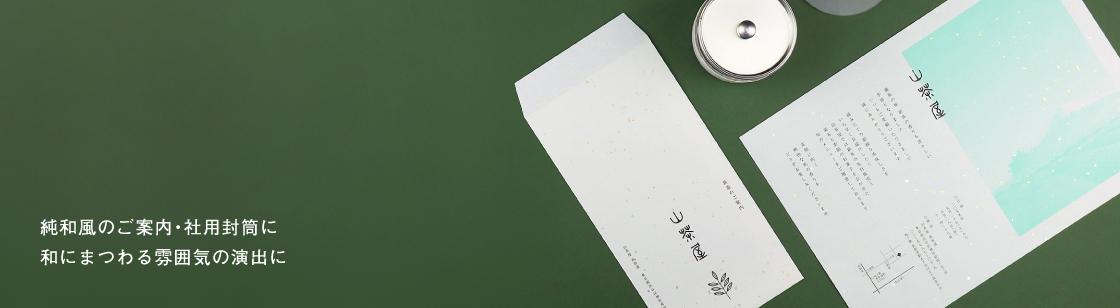 和素材の封筒・カード